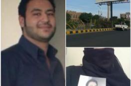 الحوثيون يفرجون عن طالب فلسطيني بعد احتجازه أكثر من 3 سنوات