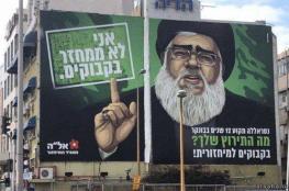 """صور حسن نصر الله على لافتات تجتاح """"تل أبيب"""".. ما السبب؟"""
