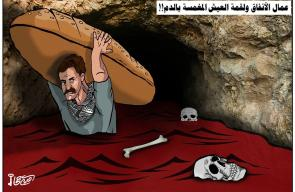 لقمة العيش  كاريكاتير أمية جحا