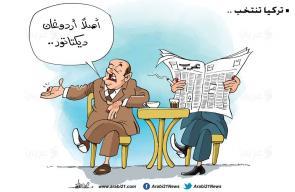 كاريكاتير علاء اللقطة - تركيا تنتخب