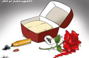 الشهيد شعبان أبو خاطر في ليلة زفافه أهدى عروسه وردة ورصاصة وكتب لها: