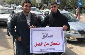 توقف بحركة السير في غزة رفضاً للحصار