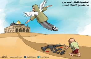كاريكاتير علاء اللقطة - استشهاد المطارد أحمد نصر جرار