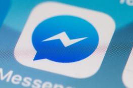 """بالخطوات.. كيف تستعيد الرسائل المحذوفة على """"فيسبوك ماسنجر"""""""