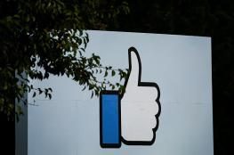 """تقرير صادم.. """"فيسبوك"""" يستحوذ على """"معلومات حساسة"""" عنك دون علمك"""