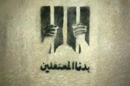 مجموعة العمل تطالب النظام بالكشف عن مصير المعتقلين الفلسطينيين داخل سجونه