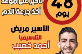 تحذيرات من تفاقم الحالة الصحية للأسير المصاب بالثلاسيميا احمد خصيب