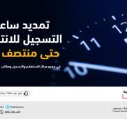التسجيل للانتخابات الفلسطينية 2021