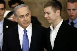 اليسار الإسرائيلي يطالب بفتح تحقيق مع ابن نتنياهو بعد حركة بذيئة