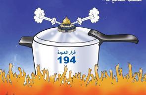 كاريكاتير علاء اللقطة - مسيرة العودة الكبرى