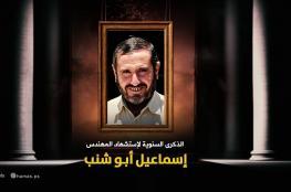 أربعة عشر عاماً على استشهاد أبو شنب.. أيقونة الوحدة