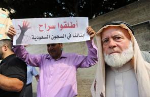 أهالي المعتقلين الفلسطينيين بالسعودية يحتجون أمام مقر الصليب الأحمر بغزة