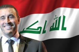 بالفيديو.. توزيع جديد لنشيد كاظم الساهر المقترح للعراق