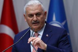 """يلدريم: تركيا تحتجز 10 آلاف عضو من """"داعش"""" في السجون"""