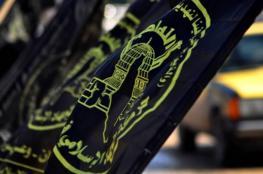 خطيئةُ مقاطعةِ حركةِ الجهاد الإسلامي
