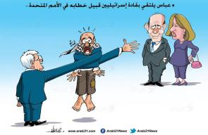 عباس يلتقي بقادة إسرائيليين قبيل خطابه في الأمم المتحدة - كاريكاتير علاء اللقطة