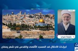 عكرمة صبري لشهاب: اعتداءات الاحتلال بالأقصى تقرب الانفجار كما حدث عام 2017