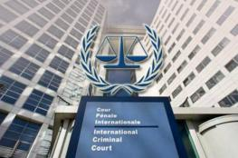 نيابة الجنائية الدولية: نرحب بقرار القضاة وندرسه بدقة لإعلان قرار حول الخطوات التالية