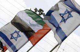 شركة إماراتية توقع اتفاقية مع آلة القتل العسكرية الإسرائيلية