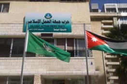 """جبهة """"العمل الإسلامي"""" الأردنية تقرر خوض الانتخابات النيابية"""