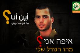 موقع القسام: حقائق مهمة عن اختطاف ارون لو كشفت سينتفض الإسرائيليون ضد قيادتهم
