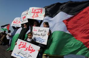 وقفة بغزة تطالب بكسر الحصار وتدشين ميناء بحري