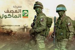 """في ذكراها.. تعرف على عمليات القسام في معركة """"العصف المأكول"""" قلبت موازين الصراع مع الاحتلال"""