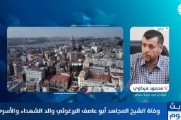 مرداوي لشهاب: أبو عاصف البرغوثي كان مدرسة وقدوة يقتدي بها الجميع