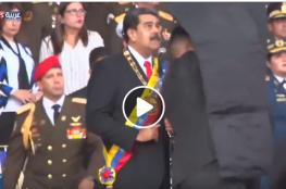 فيديو جديد لمحاولة الاغتيال.. انفجار وهلع وألواح تطوق الرئيس الفنزويلي