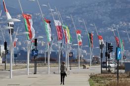 انطلاق أعمال القمة العربية الاقتصادية في بيروت