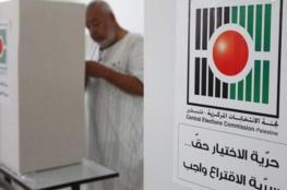 لجنة الانتخابات: الدعاية الانتخابية لم تبدأ وممنوعة حاليا حسب القانون