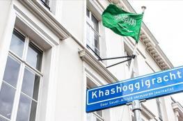 """واشنطن.. مقترح لإطلاق اسم """"خاشقجي"""" على شارع السفارة السعودية"""