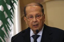 """الرئيس اللبناني: لن نوجه طلقة واحدة إلى """"إسرائيل"""" إلا في حالة واحدة"""