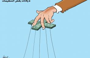 علاء اللقطة _ ولاء بعض التنظيمات !