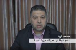 إعلاميون ونشطاء في غزة يوجهون بضرورة المشاركة الفاعلة في مسيرات العودة الكبرى