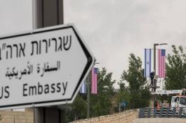 إدارة بايدن تشارك في اجتماع بشأن السفارة الأمريكية بالقدس