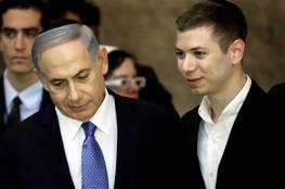 الشرطة الإسرائيلية تحقق مع نجل نتنياهو