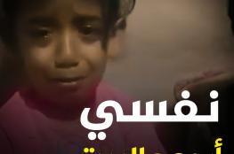 """""""الحشرات عم تاكلنا أكل.. هون ما في حدا بيحمينا غير الله"""".. حديث مؤثر من طفلة فلسطينية في مخيم دير بلوط شمال سوريا"""