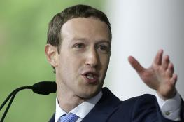 """""""فيسبوك"""" مجبرة على دفع تعويضات لانتهاكها """"الخصوصية البيومترية"""""""