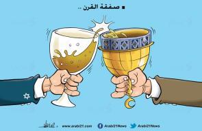 كاريكاتير علاء اللقطة - صفقة القرن