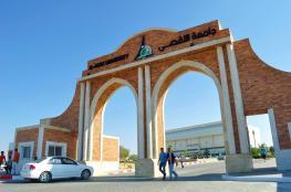 التعليم تقرر اغلاق عدد من برامج الماجستير والبكالوريوس بجامعة الأقصى بغزة