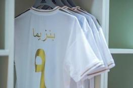 ريال مدريد يطرح أقمصة الفريق باللغة العربية