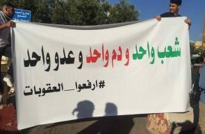 وقفة احتجاجية أمام سفارة السلطة ببيروت رفضاً للعقوبات على غزة