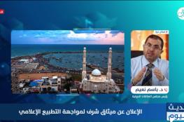 """نعيم لشهاب: """"ميثاق مواجهة التطبيع"""" بدأ من الإعلام وسيمتد لمساحات أخرى"""