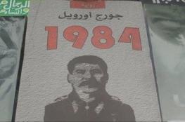 راوية 1984.. من نبوءةٍ إلى حقيقة!