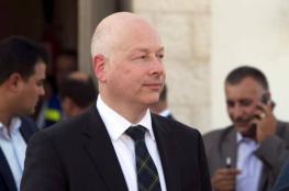 """غرينبلات: حماس والجهاد هما العقبة أمام التسوية وليس مستوطنات """"إسرائيل"""""""