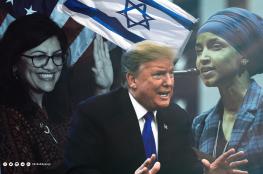 """ترامب يطالب النائبات المسلمات في الكونغرس بالاعتذار لـ""""إسرائيل"""""""