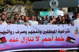 إضراب جزئي في غزة احتجاجاً على مماطلة حكومة فتح بصرف رواتب الموظفين