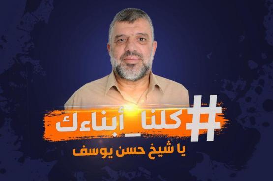 """""""كلنا ولادك"""".. حملة تضامن غير مسبوقة في فلسطين مع الشيخ حسن يوسف"""