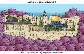 كورونا الاستيطان .. كاريكاتير علاء اللقطة
